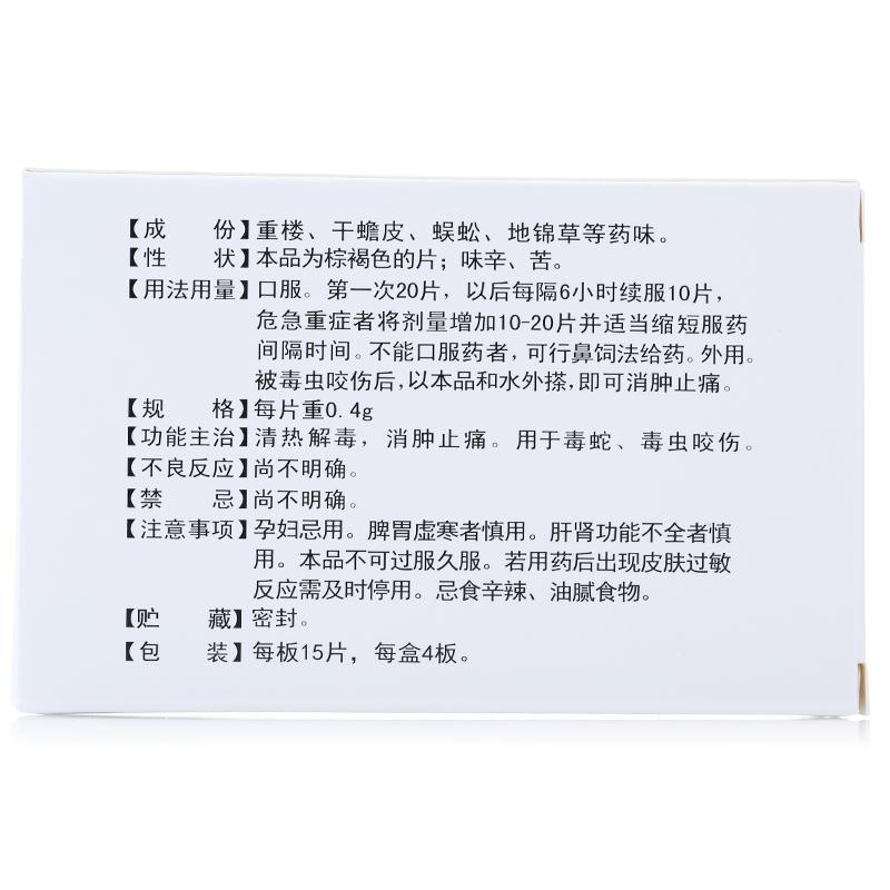 季德胜 季德胜蛇药片