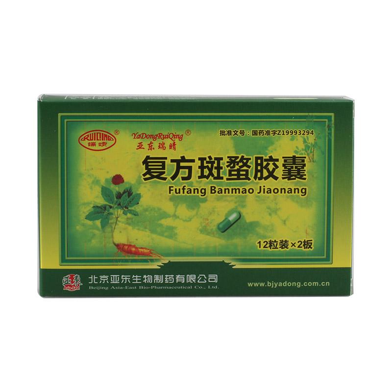 北京亚东 复方斑蝥胶囊