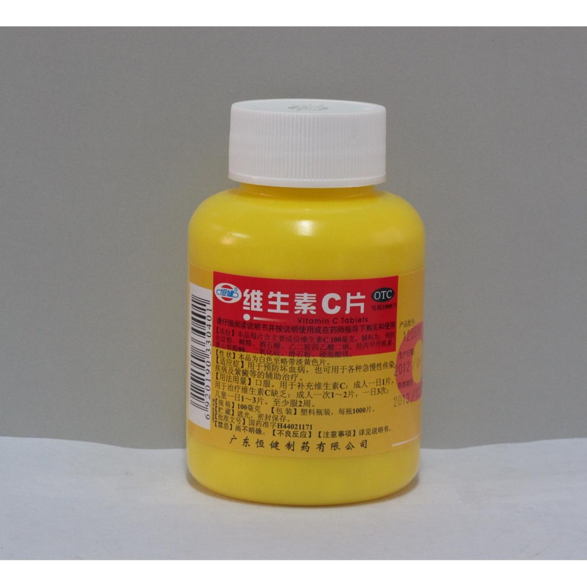 恒健制药 维生素C片