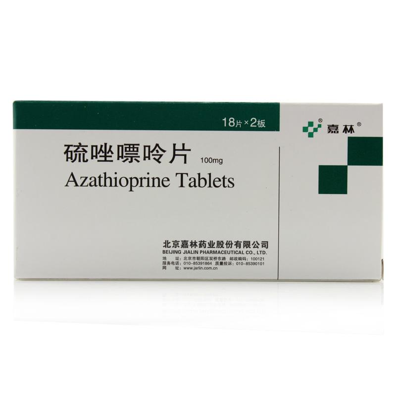 嘉林药业 硫唑嘌呤片