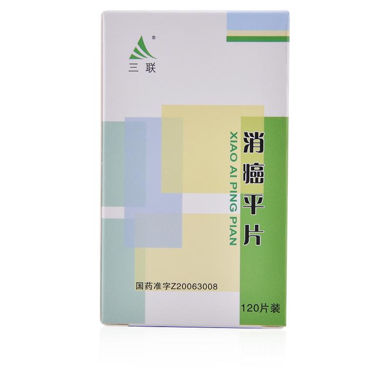 北京三联 消癌平片