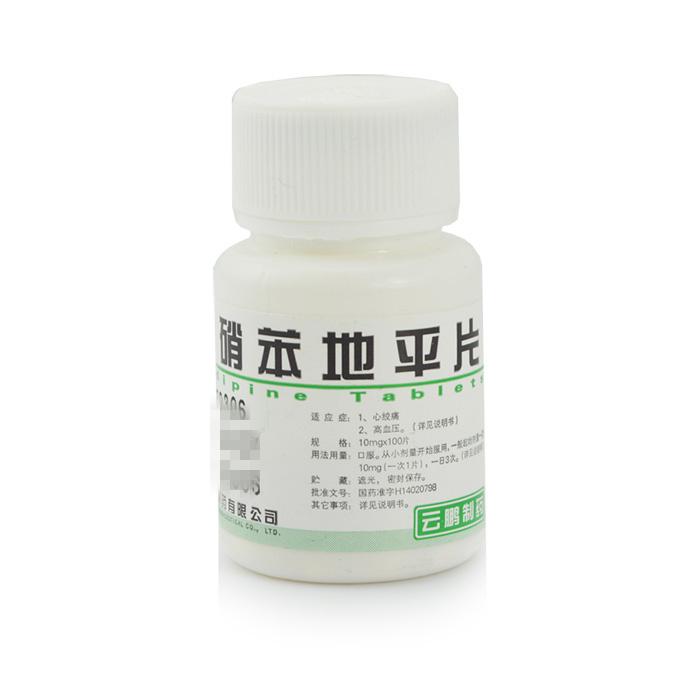 山西云鹏 硝苯地平片