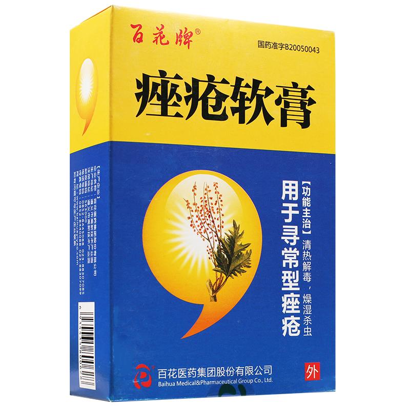 百花医药 痤疮软膏