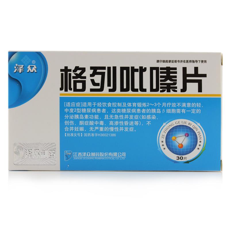 江西泽众 格列吡嗪片