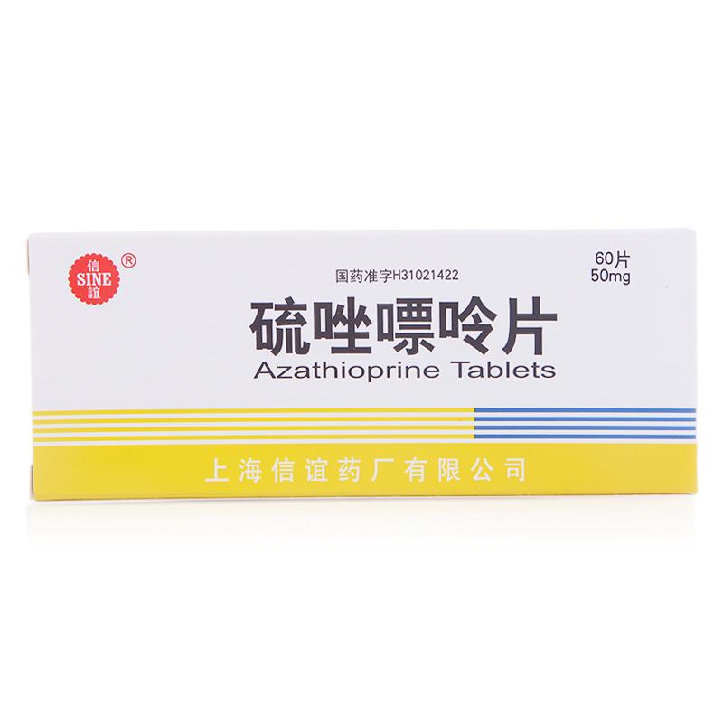 上海信谊 硫唑嘌呤片