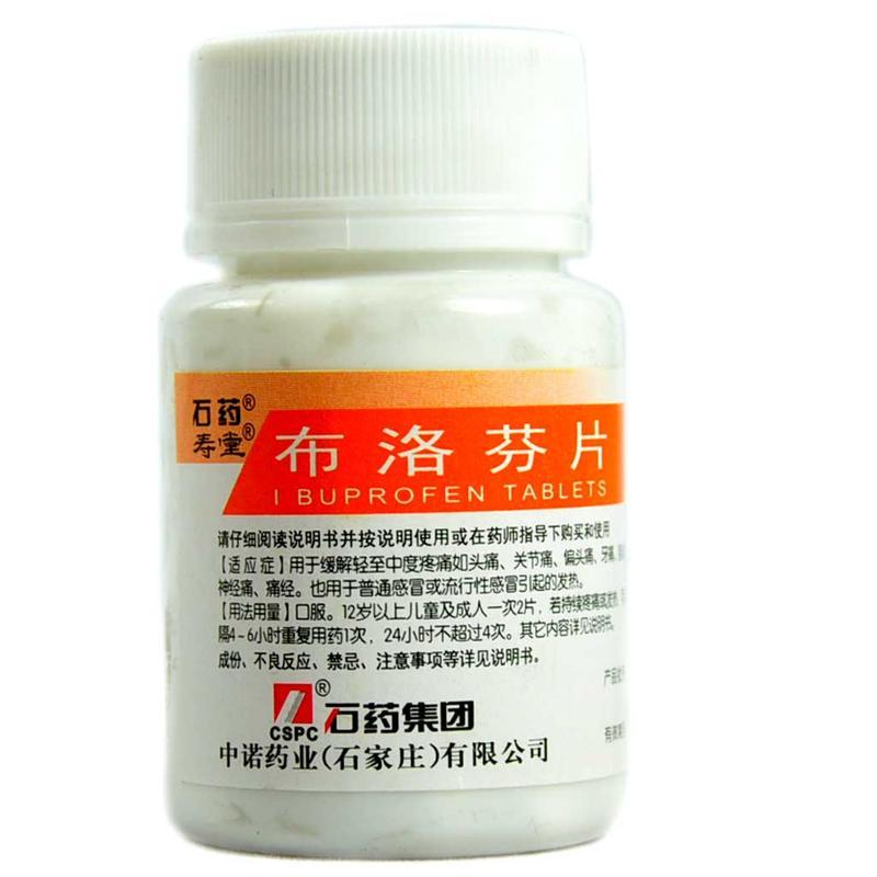 石药 布洛芬片