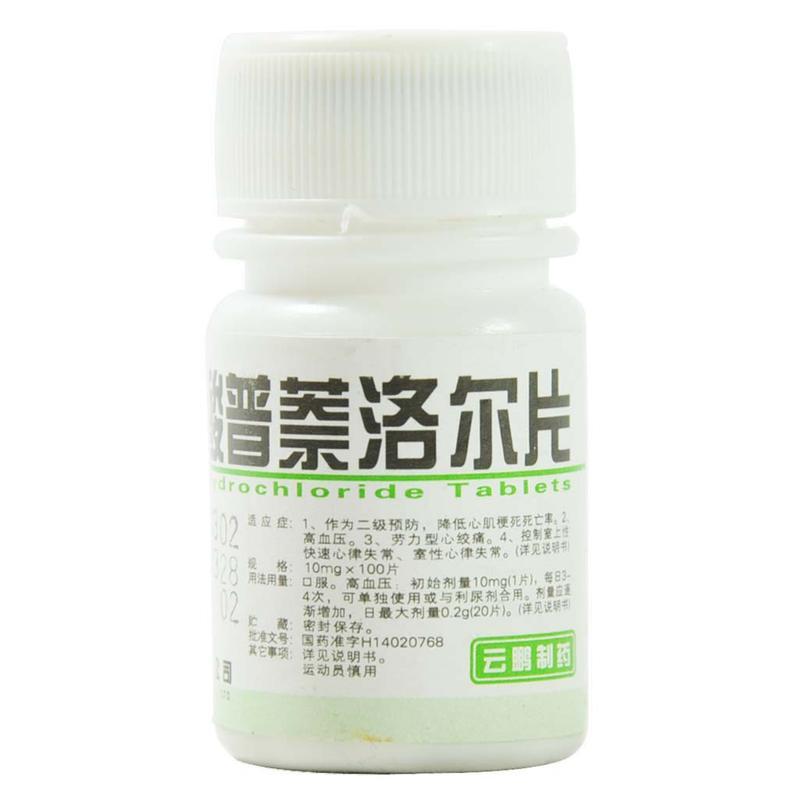 山西云鹏 盐酸普萘洛尔片
