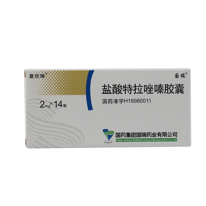 国瑞药业 盐酸特拉唑嗪胶囊