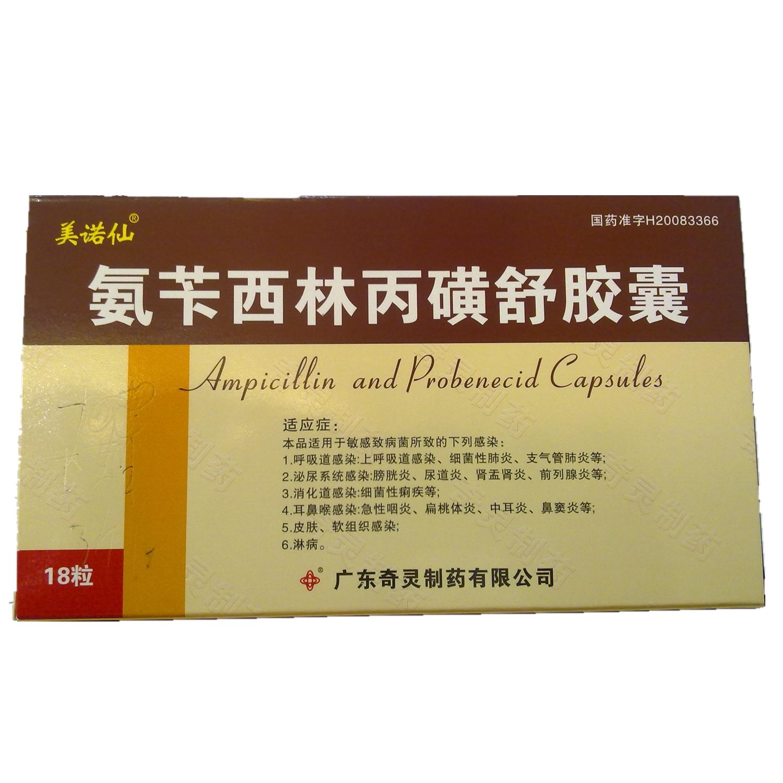 广东奇灵 氨苄西林丙磺舒胶囊