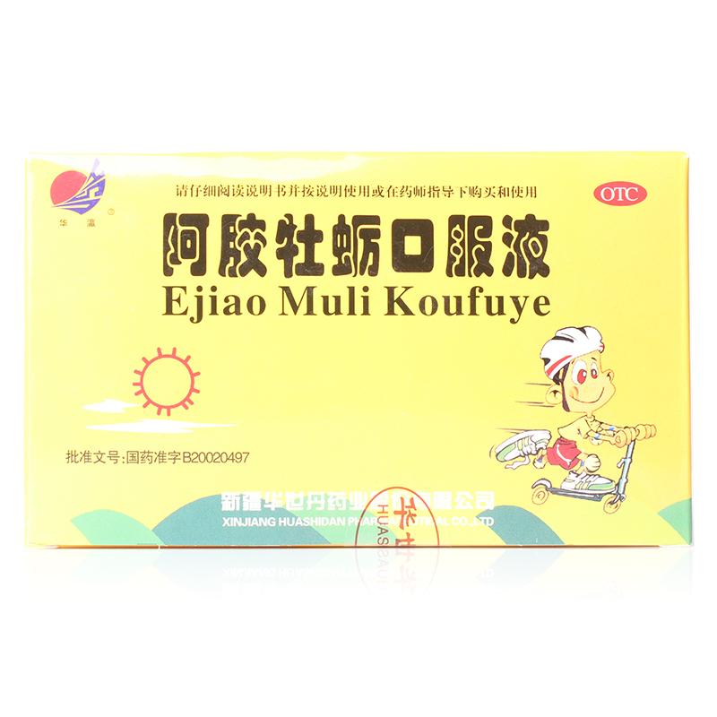 新疆华世丹 阿胶牡蛎口服液