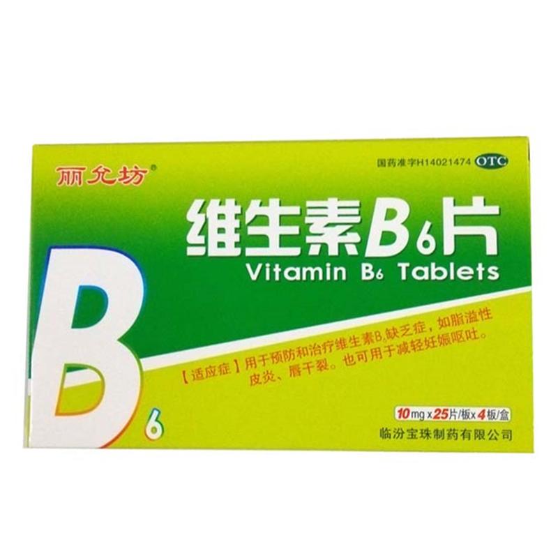 临汾宝珠 维生素B6片