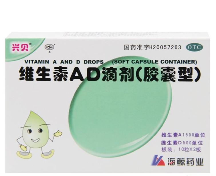 南京海鲸 维生素AD滴剂(胶囊型)