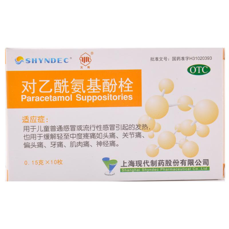 上海现代 对乙酰氨基酚栓
