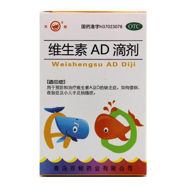 青岛双鲸 维生素AD滴剂