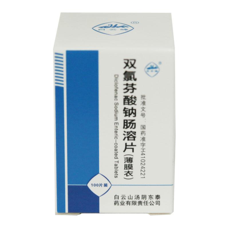 白云山汤阴东泰 双氯芬酸钠肠溶片
