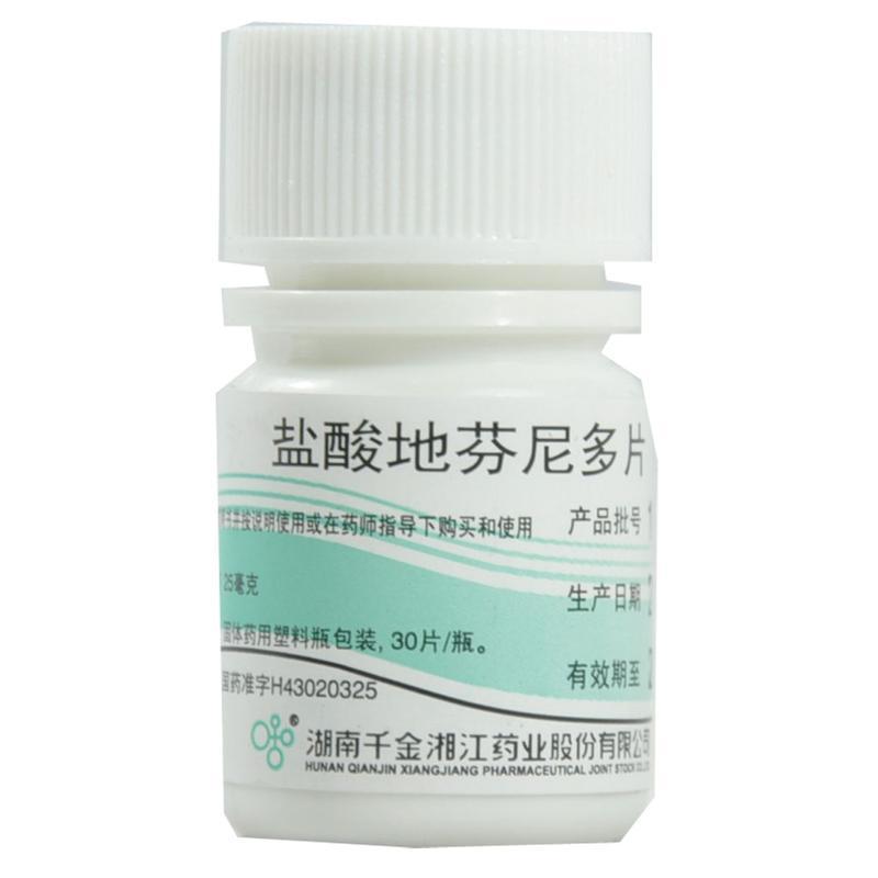 千金湘江 盐酸地芬尼多片