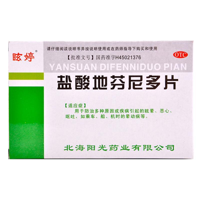 北海阳光药业 盐酸地芬尼多片