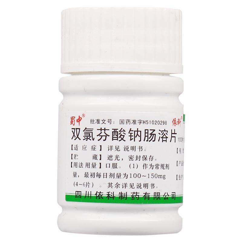 四川依科 双氯芬酸钠肠溶片