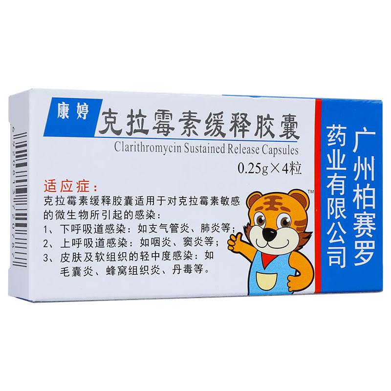 批准文号:国药准字 0 5 6 1 1 6 2 h 0 生产企业:广州柏赛罗药业有限