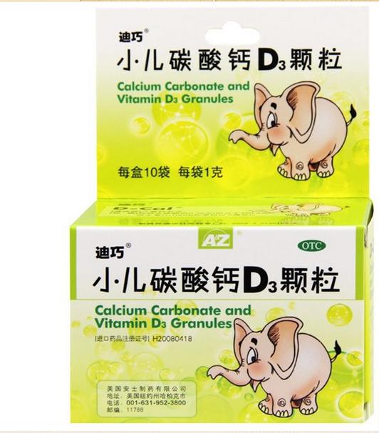 小儿碳酸钙D3颗粒