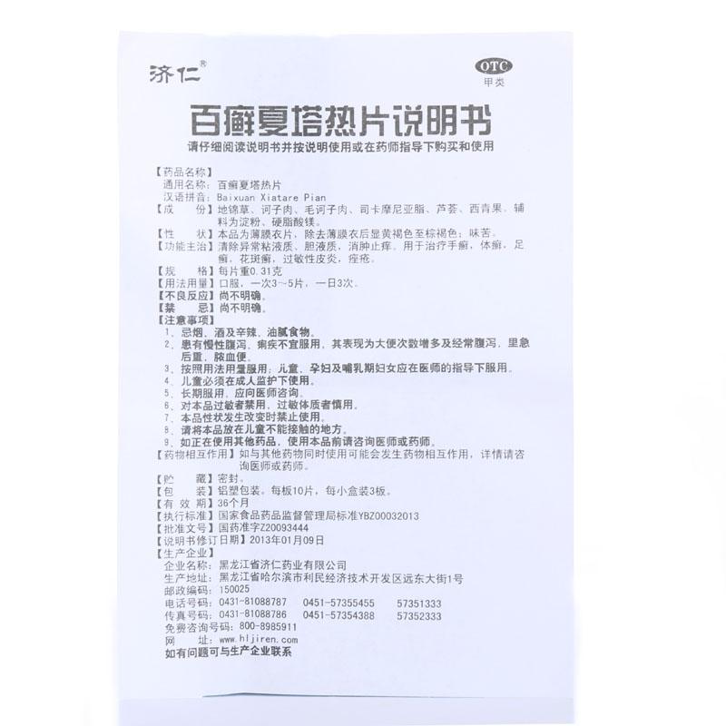 黑龙江济仁 百癣夏塔热片