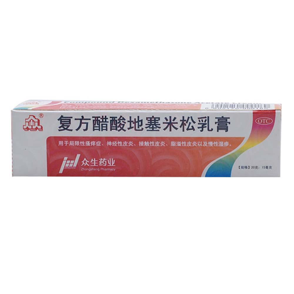 广东众生 复方醋酸地塞米松乳膏