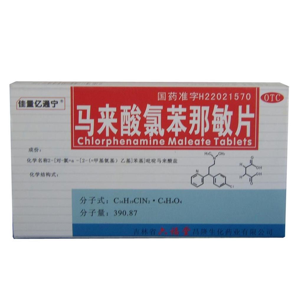马来酸氯苯那敏片 吉林百年六福堂 说明书 价格 副作用 寻医问药药品网