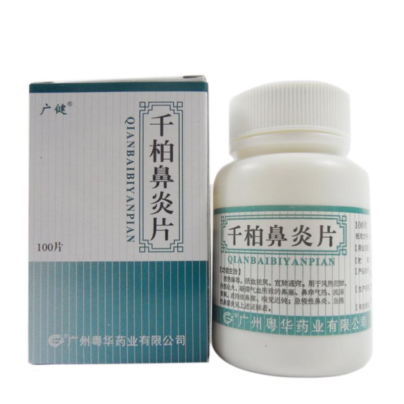 广州粤华 千柏鼻炎片