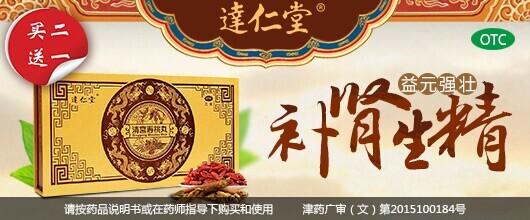 清宫寿桃丸