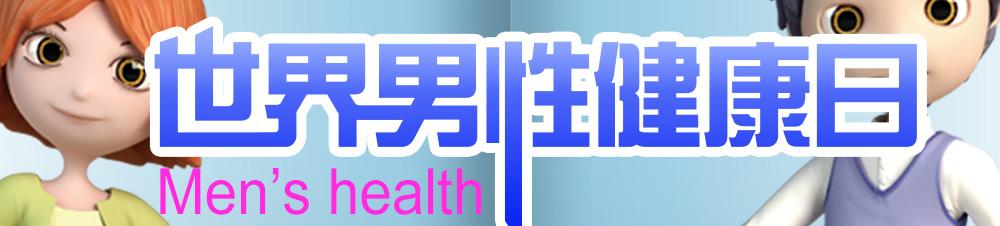 世界男性健康日