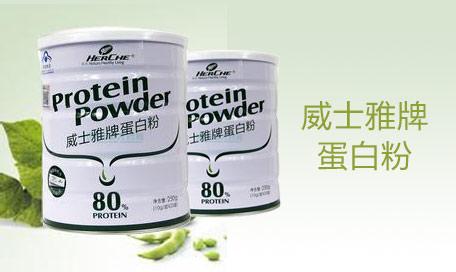 威士雅牌蛋白质粉