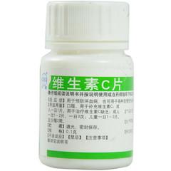 北京中新制药 维生素C片