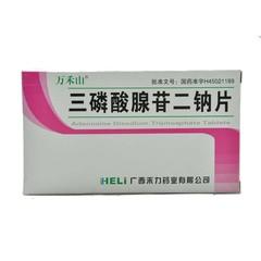 北海阳光药业 三磷酸腺苷二钠