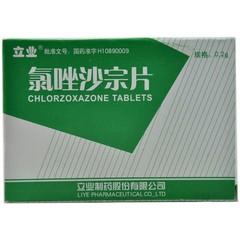 立业制药 氯唑沙宗片