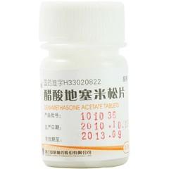 仙琚制药 醋酸地塞米松片