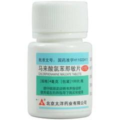 太洋药业 马来酸氯苯那敏片