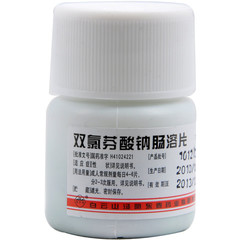 东泰药业 双氯芬酸钠肠溶片