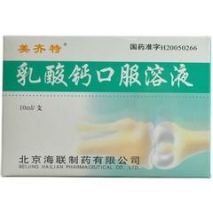 北大药业 乳酸钙口服溶液