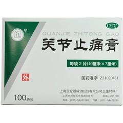 上海卫材 关节止痛膏