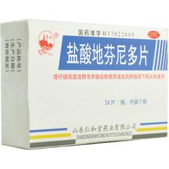 仁和堂 盐酸地芬尼多片