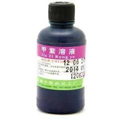 金钟制药 甲紫溶液