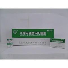 莱博通 注射用盐酸平阳霉素