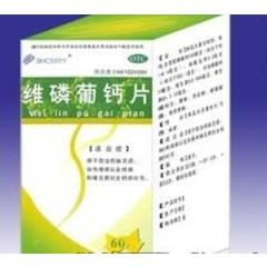 康诺药业 维磷葡钙片