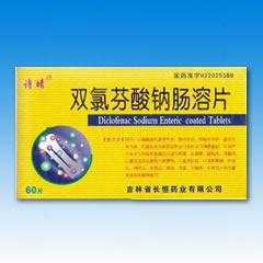 长恒药业 双氯芬酸钠肠溶片