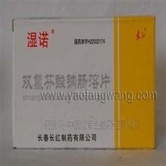 长红制药 双氯芬酸钠肠溶片