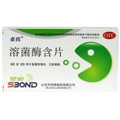司邦得制药 溶菌酶含片