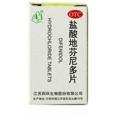 江苏四环 盐酸地芬尼多片