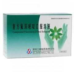 三顺制药 复方氟尿嘧啶口服溶