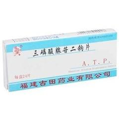 古田药业 三磷酸腺苷二钠片