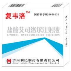 利民制药 盐酸艾司洛尔注射液